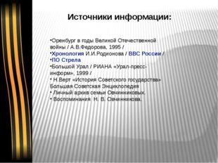 Оренбург в годы Великой Отечественной войны / А.В.Федорова, 1995 / Хронологи