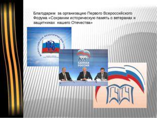 Благодарим за организацию Первого Всероссийского Форума «Сохраним историческу