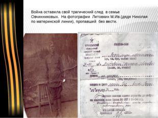 Война оставила свой трагический след в семье Овчинниковых. На фотографии Лито