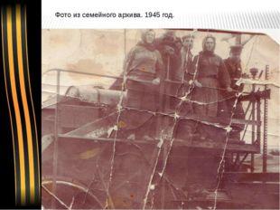 Фото из семейного архива. 1945 год.