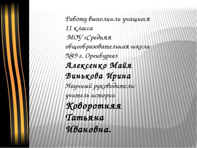 Работу выполнили учащиеся 11 класса МОУ «Средняя общеобразовательная школа №...