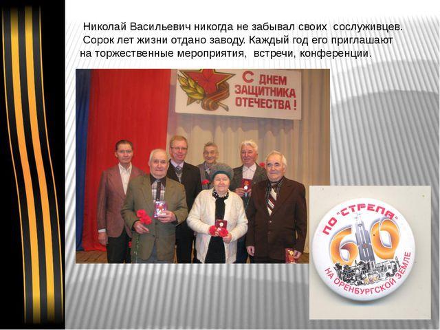 Николай Васильевич никогда не забывал своих сослуживцев. Сорок лет жизни отд...