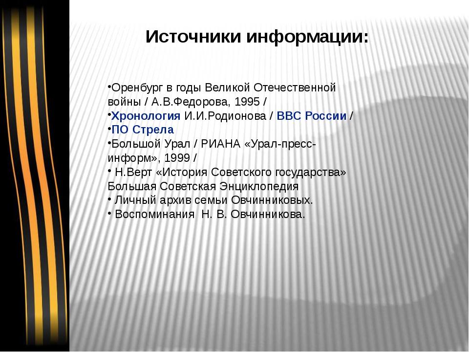 Оренбург в годы Великой Отечественной войны / А.В.Федорова, 1995 / Хронологи...