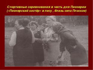 Спортивные соревнования в честь дня Пионерии («Пионерский костёр» в лесу , бл