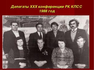 Делегаты XXX конференции РК КПСС 1988 год