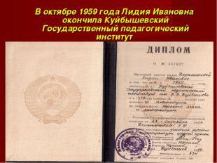 В октябре 1959 года Лидия Ивановна окончила Куйбышевский Государственный пед