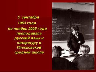 С сентября 1963 года по ноябрь 2005 года преподавала русский язык и литерату