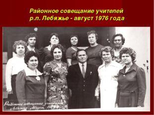 Районное совещание учителей р.п. Лебяжье - август 1976 года