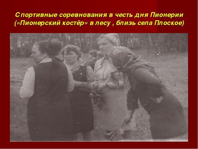 Спортивные соревнования в честь дня Пионерии («Пионерский костёр» в лесу , бл...