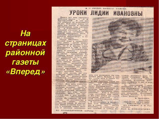 На страницах районной газеты «Вперед»