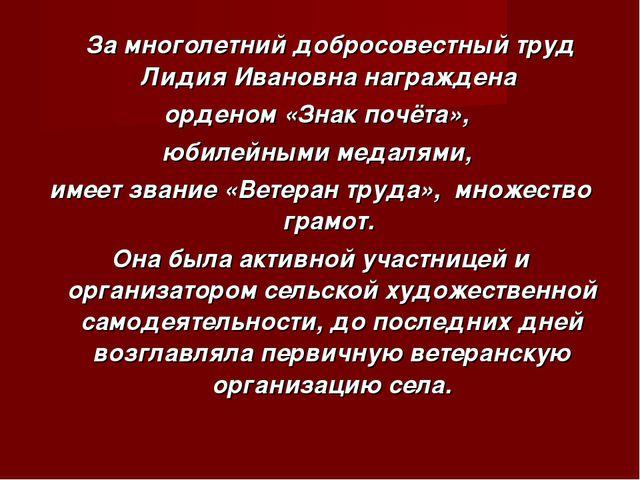 За многолетний добросовестный труд Лидия Ивановна награждена орденом «Знак п...