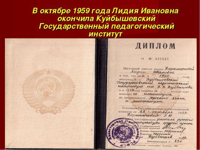 В октябре 1959 года Лидия Ивановна окончила Куйбышевский Государственный пед...