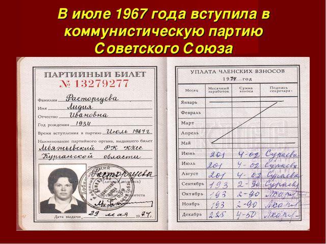 В июле 1967 года вступила в коммунистическую партию Советского Союза