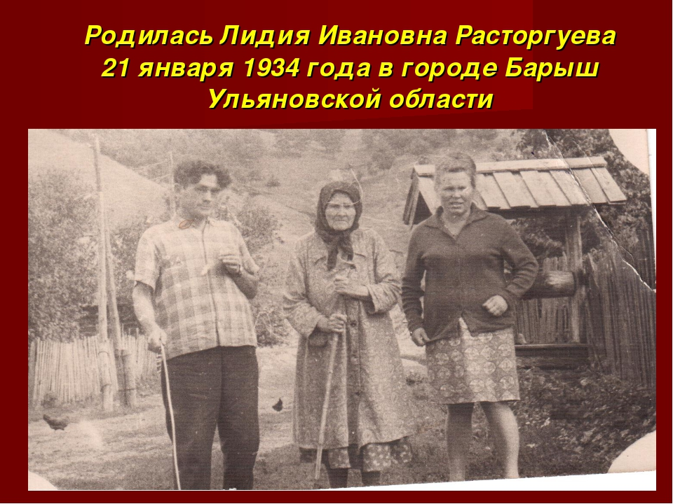 Родилась Лидия Ивановна Расторгуева 21 января 1934 года в городе Барыш Ульян...