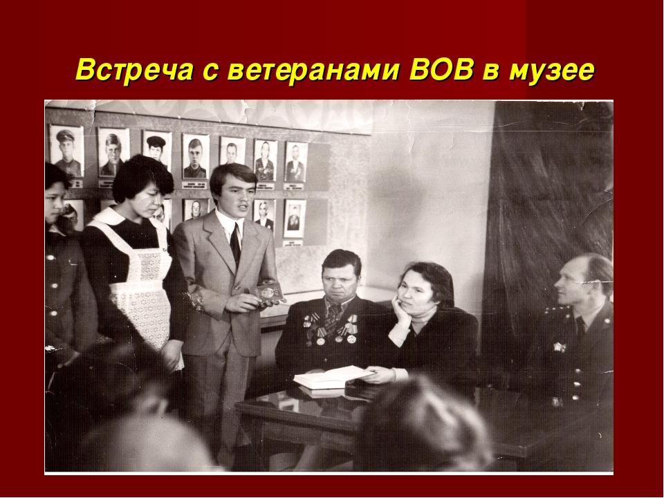 Встреча с ветеранами ВОВ в музее