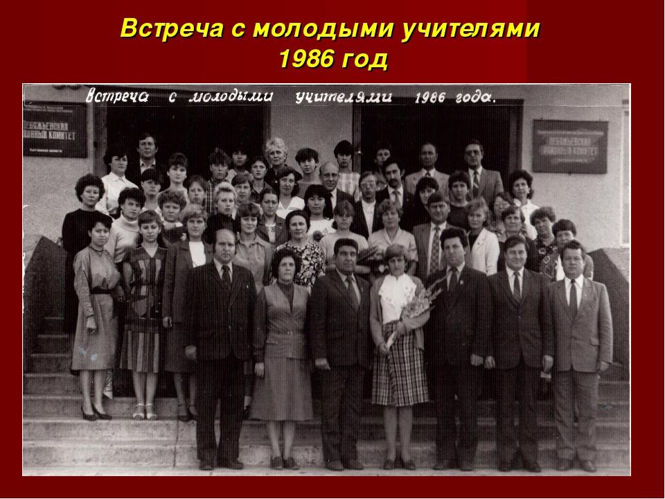 Встреча с молодыми учителями 1986 год