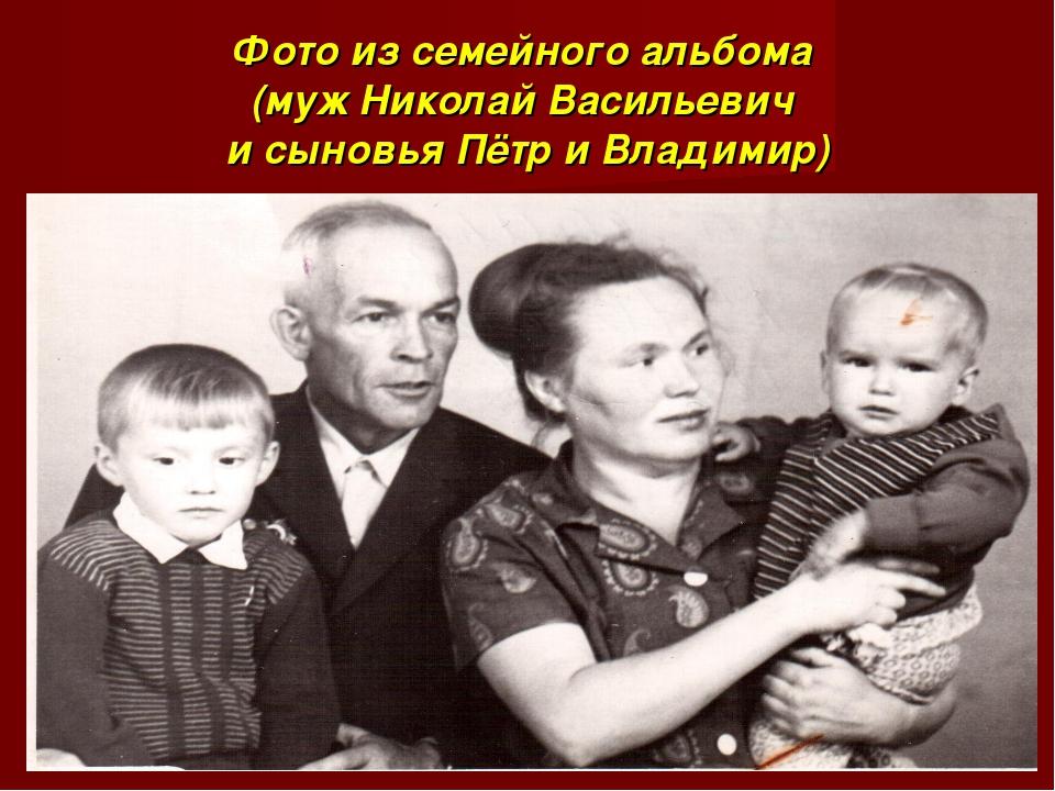 Фото из семейного альбома (муж Николай Васильевич и сыновья Пётр и Владимир)