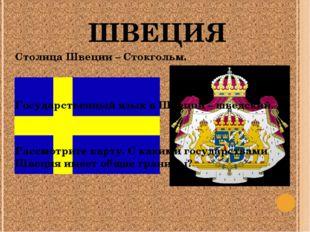 ШВЕЦИЯ Столица Швеции – Стокгольм. Государственный язык в Швеции – шведский.