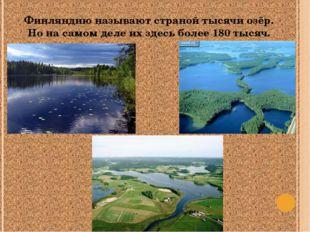 Финляндию называют страной тысячи озёр. Но на самом деле их здесь более 180 т