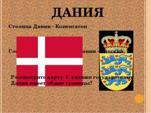 ДАНИЯ Столица Дании - Копенгаген Государственный язык в Дании – датский. Расс