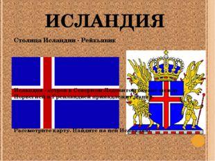 ИСЛАНДИЯ Столица Исландии - Рейкьявик Исландия - остров в Северном Ледовитом