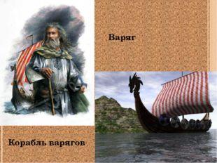 Варяг Корабль варягов