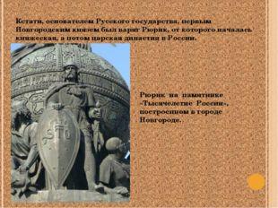 Кстати, основателем Русского государства, первым Новгородским князем был варя