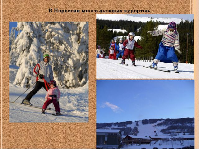 В Норвегии много лыжных курортов.