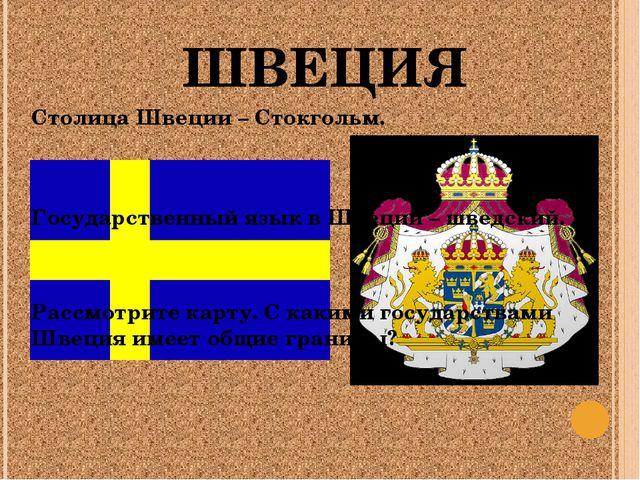 ШВЕЦИЯ Столица Швеции – Стокгольм. Государственный язык в Швеции – шведский....