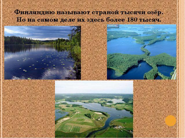 Финляндию называют страной тысячи озёр. Но на самом деле их здесь более 180 т...