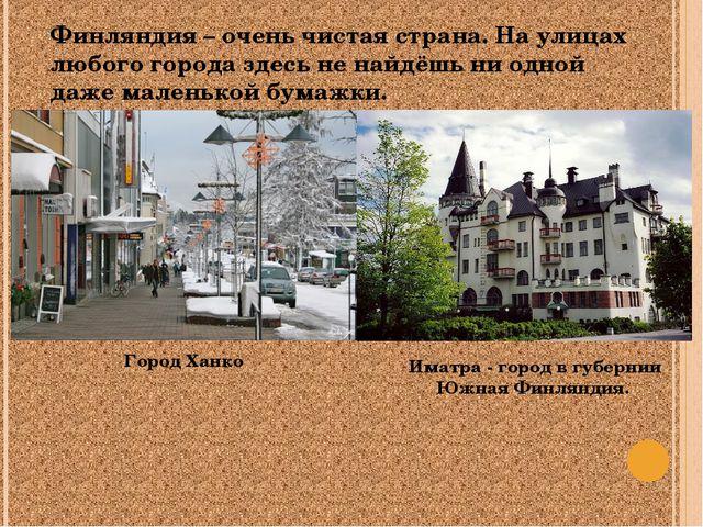 Финляндия – очень чистая страна. На улицах любого города здесь не найдёшь ни...