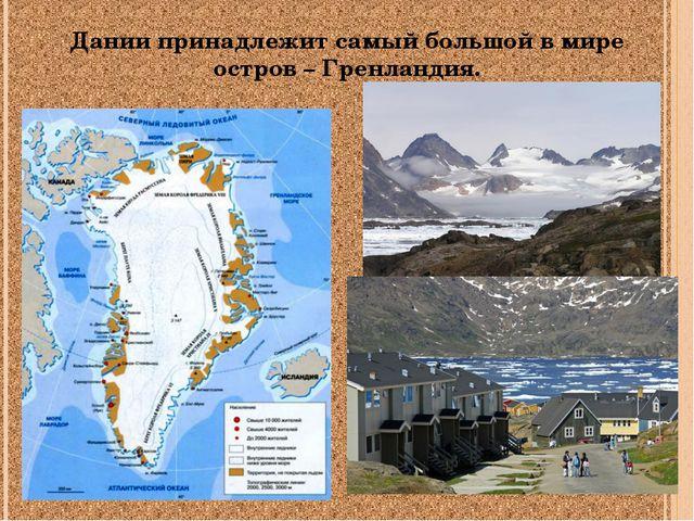 Дании принадлежит самый большой в мире остров – Гренландия.