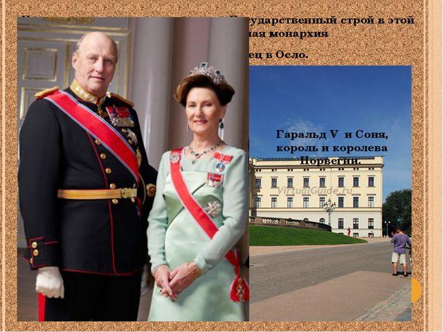 Норвегия является королевством. Государственный строй в этой стране – констит...