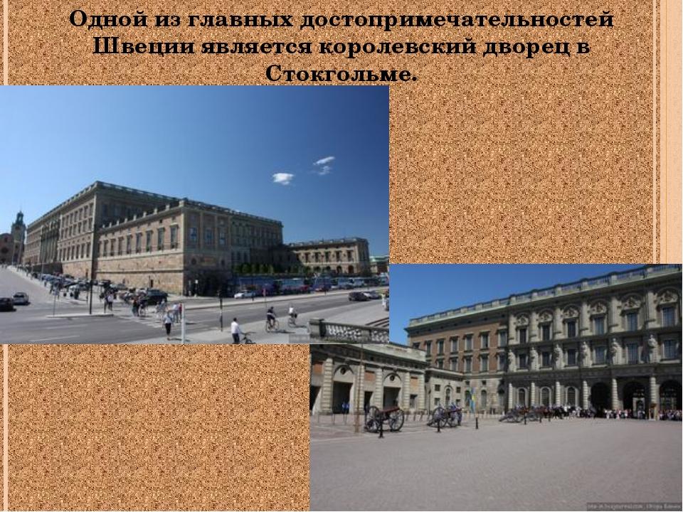 Одной из главных достопримечательностей Швеции является королевский дворец в...
