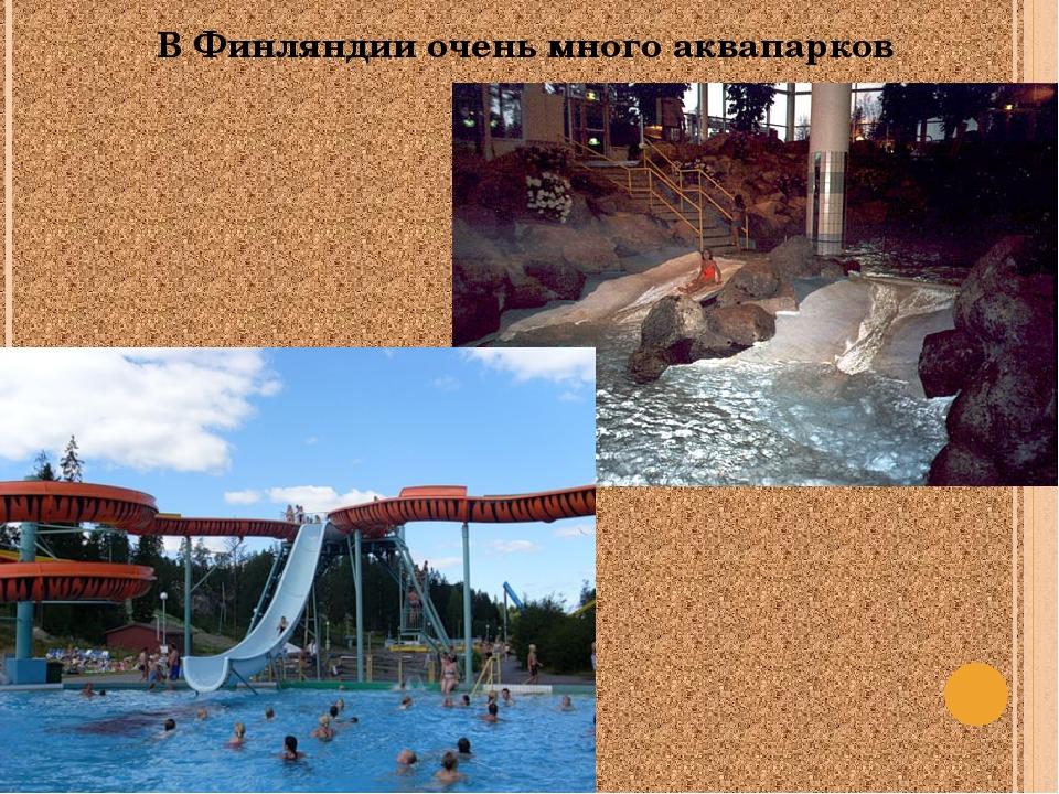 В Финляндии очень много аквапарков