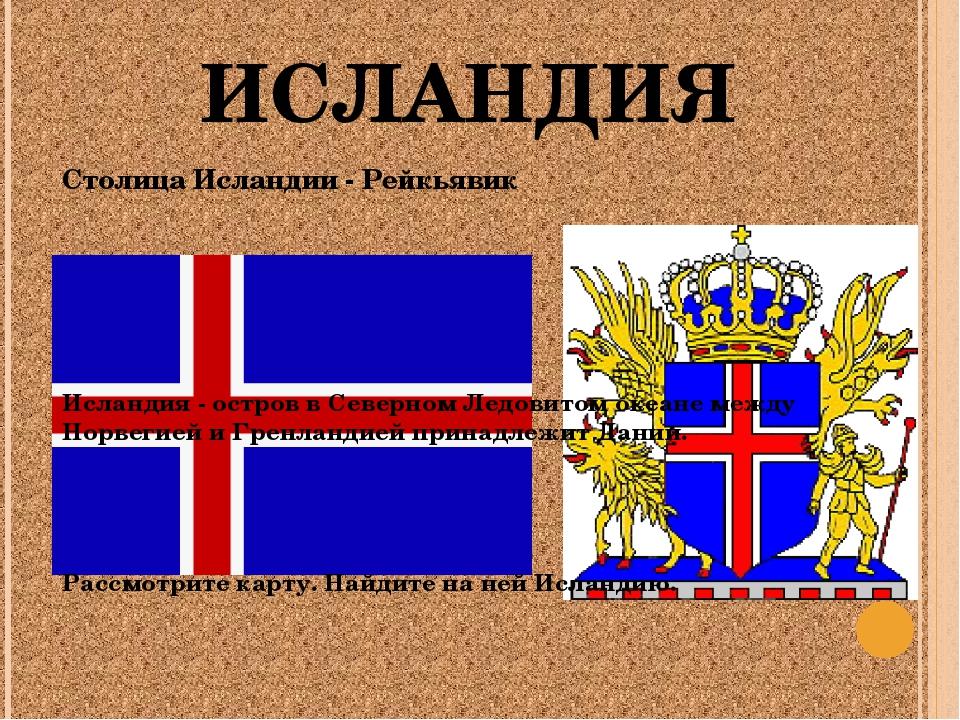 ИСЛАНДИЯ Столица Исландии - Рейкьявик Исландия - остров в Северном Ледовитом...