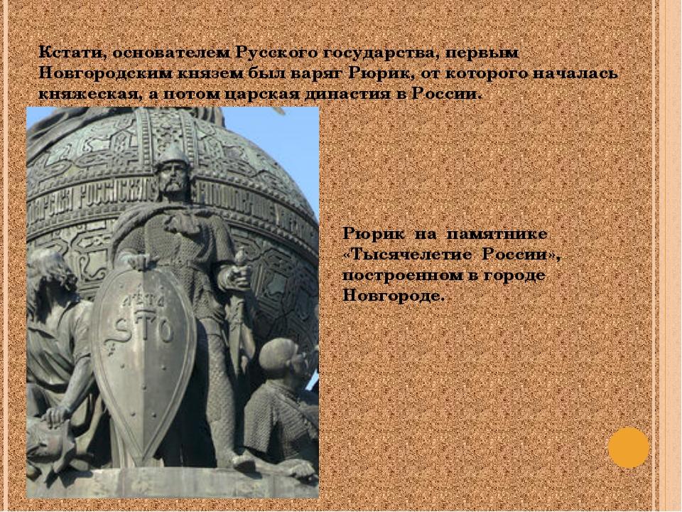 Кстати, основателем Русского государства, первым Новгородским князем был варя...