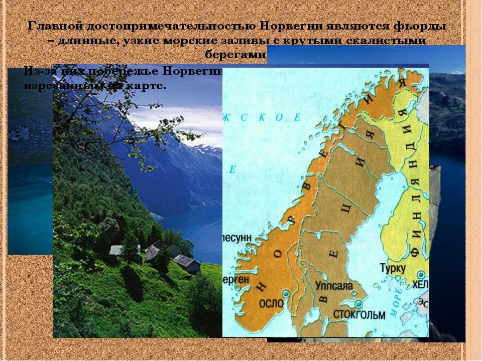 Главной достопримечательностью Норвегии являются фьорды – длинные, узкие морс...