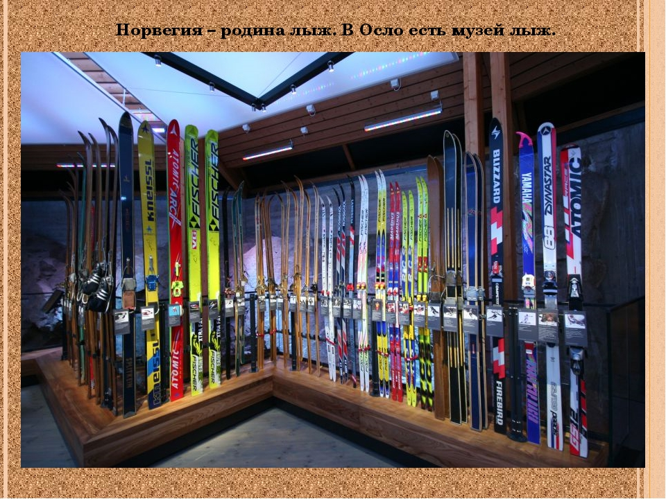 Норвегия – родина лыж. В Осло есть музей лыж.