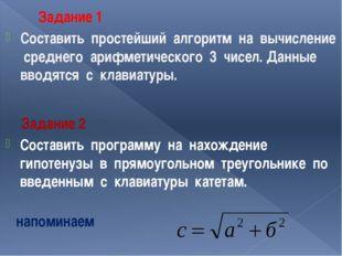 Задание 1 Составить простейший алгоритм на вычисление среднего арифметическог