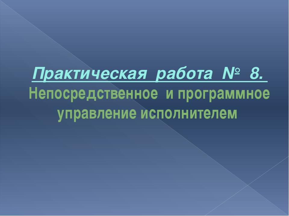 Практическая работа № 8. Непосредственное и программное управление исполнителем