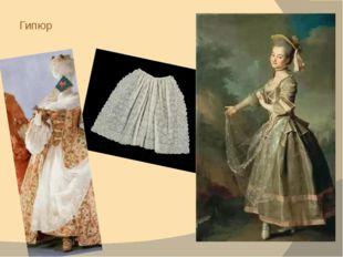 Гипюр Свадебное платье начала XVIII века выставлено в музее г.Городца (дом гр