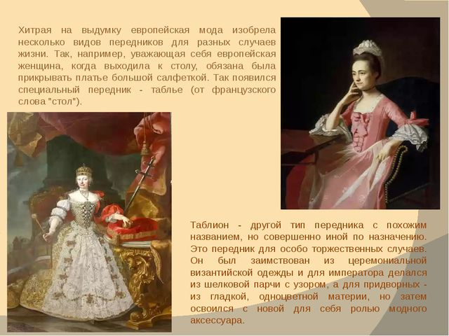 Со временем передник стал частью праздничного народного костюма. В некоторых...