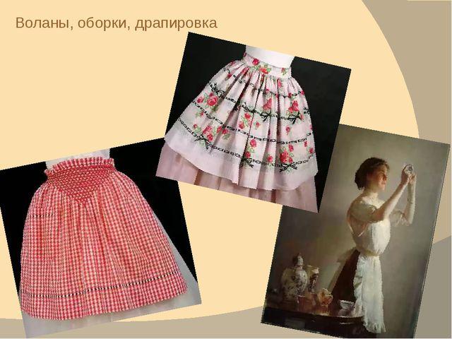 Отделка фартука Городецкой вышивкой