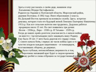 Здесь я хочу рассказать о своём деде, мамином отце Касьяненко Фёдоре Евстафь