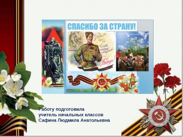 Работу подготовила учитель начальных классов Сафина Людмила Анатольевна