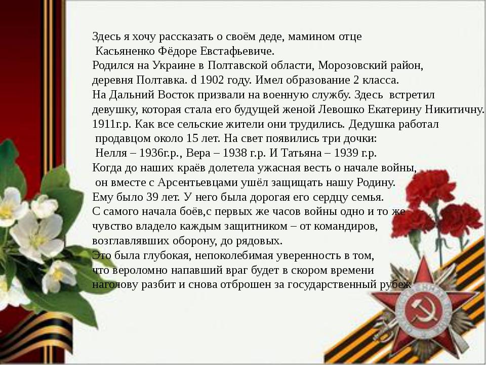 Здесь я хочу рассказать о своём деде, мамином отце Касьяненко Фёдоре Евстафь...