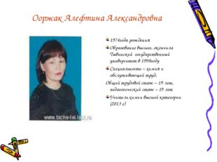 Ооржак Алефтина Александровна 1974года рождения Образование высшее, окончила