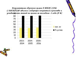 Результатами обучения химии в МБОУ СОШ С.ШЕКПЭЭР явились следующие показатели