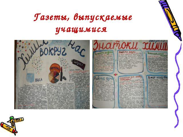 Газеты, выпускаемые учащимися